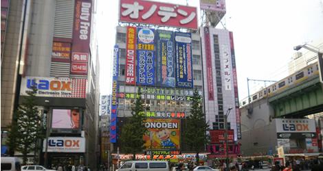Akiba Duty Free Store