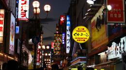 Minami Street