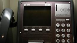 Japan payphone