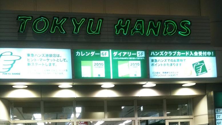 Tokyu Hands, Japan Travel Guide - Happy Jappy
